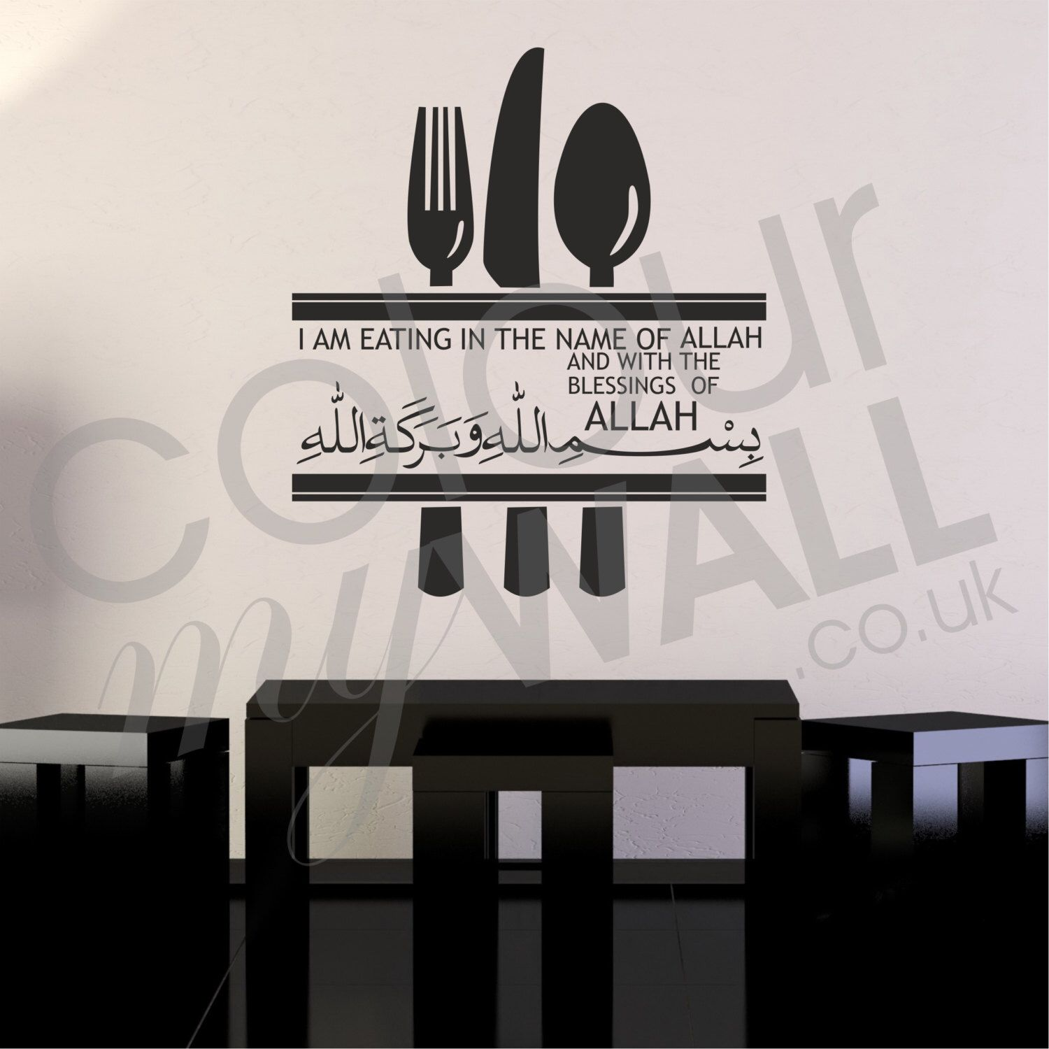 dua before eating islamic muslim vinyl wall decal sticker by colourmywall on etsy https www. Black Bedroom Furniture Sets. Home Design Ideas