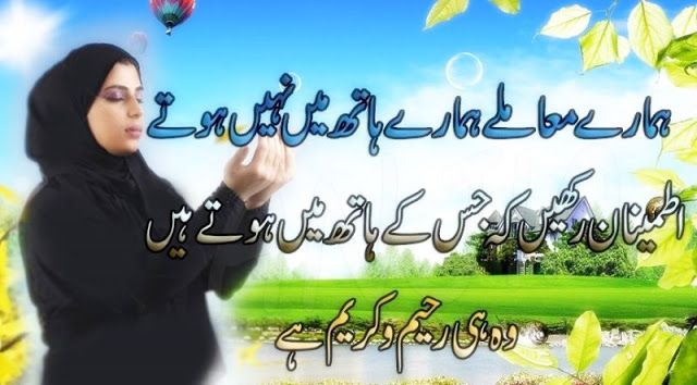 Last Time I Have Posted Beautiful Islamic Quotes In Urdu With