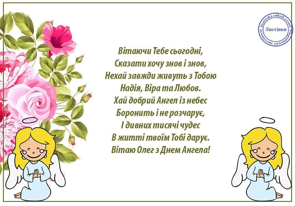 Вірш привітання Олегу з Днем Ангела на картинці   Words, Fictional  characters, Disney characters