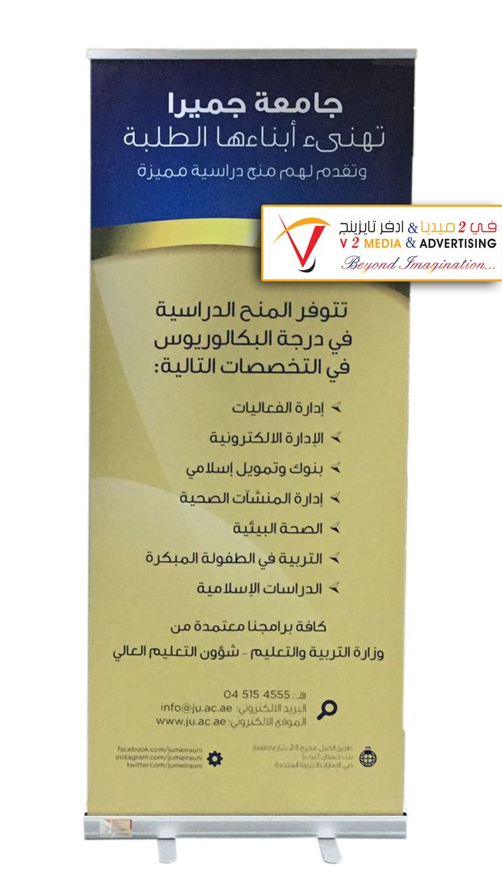 Pin by v2 media advertising on roll ups pinterest printing best printing press in dubai cheap affordable reheart Images
