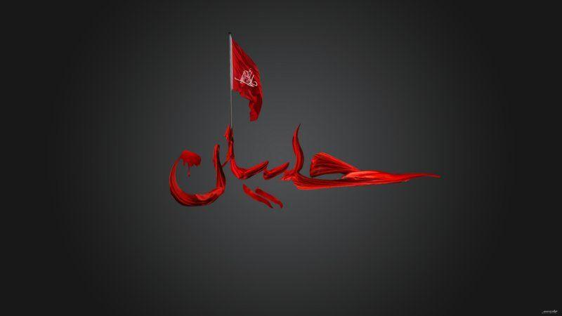 Noha Slam Ya Hussain New Free Hd Wallpapers 2013 14 Download Muharram Wallpaper Imam Hussain Wallpapers Ya Hussain Wallpaper