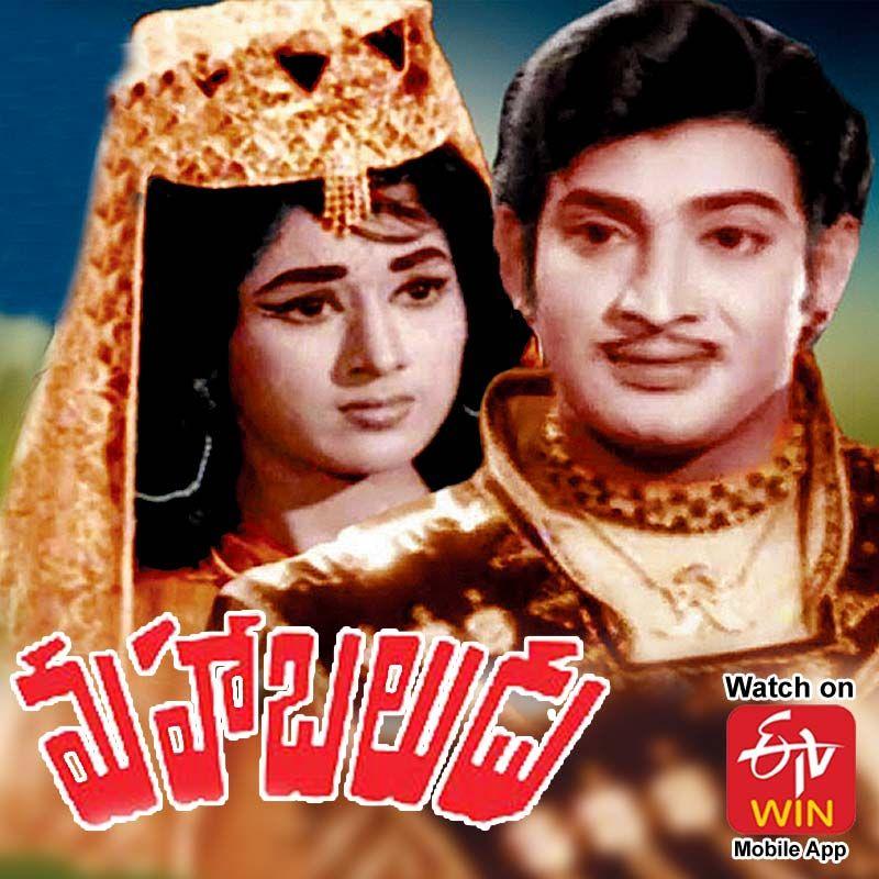 Watch 1969 S Film Mahabaludu Starring Veteran Actor Super Star Krishna On Etv Win App Mahabaludu Krishna Superstar Tel In 2020 Telugu Movies Actors Telugu Cinema