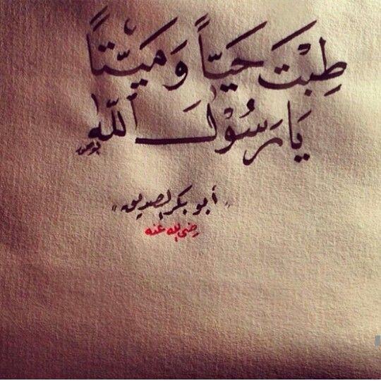 ماذا قال أبو بكر الصديق رضي الله عنه عند وفاة رسول الله صلى الله عليه وسلم Arabic Font Arabic Calligraphy Arabic Quotes