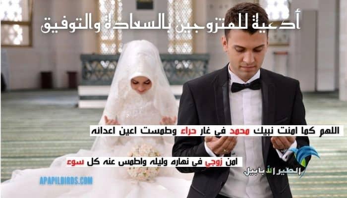 أروع وأسهل دعاء للزوجين بالسعادة والتوفيق بالصور دعاء للمتزوجين الجدد بالسعاده الطير الأبابيل Movie Posters Poster Movies