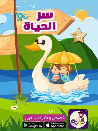 قصة الماء سر الحياة للاطفال قصة عن اهمية الماء للحياة بتطبيق قصص وحكايات بالعربي Girl Bedroom Decor Clip Art Play