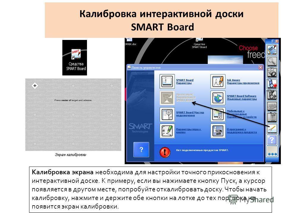 Скачать драйвер для интерактивной доски