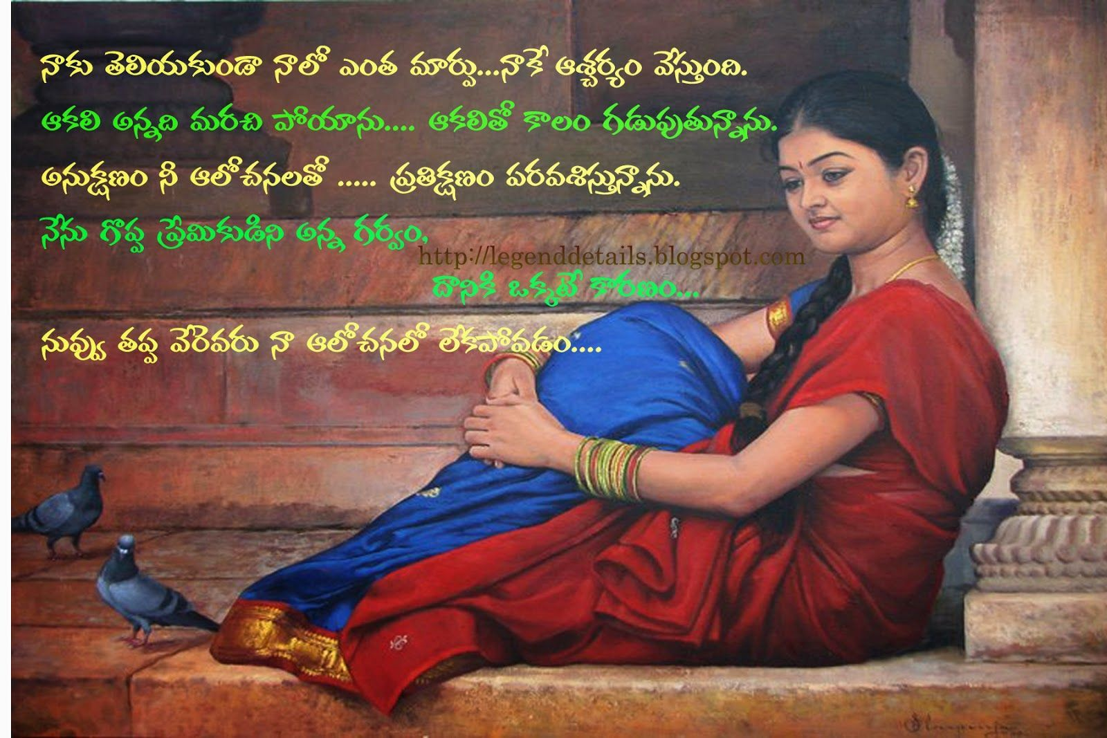 Heart Touching Love Messages in Telugu Legendary Quotes