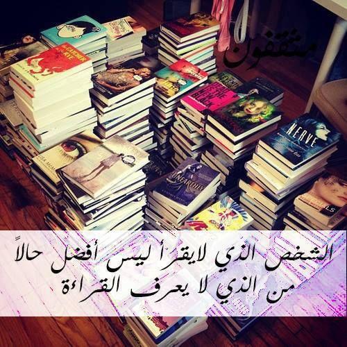 حكم في صور صور مضحكة موقع صور Books Book Quotes Reading