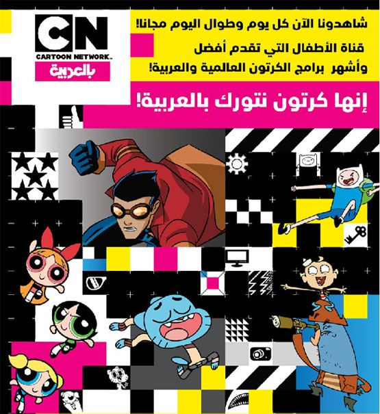 تردد قناة كرتون نتورك العربية على نايل سات وعربسات الجديد Comic Books Comic Book Cover Book Cover