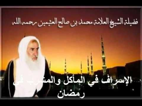 محمد بن عثيمين الإسراف في المأكل والمشرب في رمضان Muslim Sufi Movie Posters Youtube