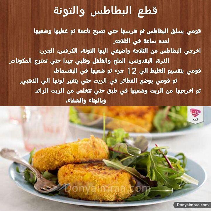 Donya Imraa دنيا امرأة On Instagram قطع البطاطس والتونة البطاطس التونة إفطار وجبات صحية دنيا امرأة انستجرام انستغر Cooking Cooking Recipes Easy Meals