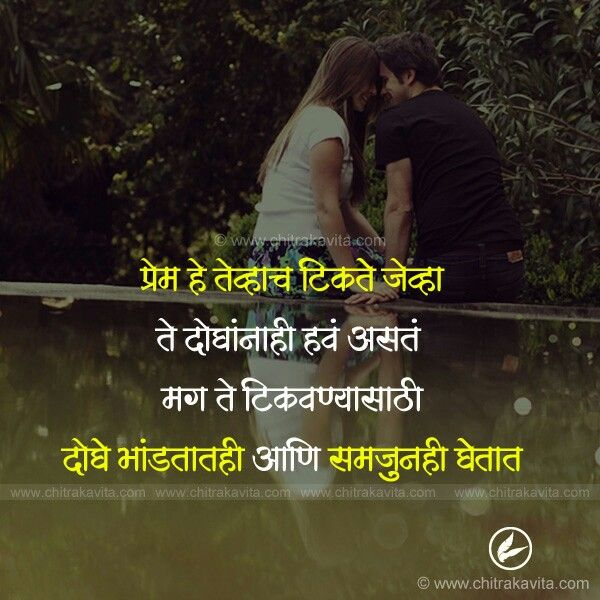 Pin By Sachhu On Marathi Marathi Quotes Quotes Friendship Quotes