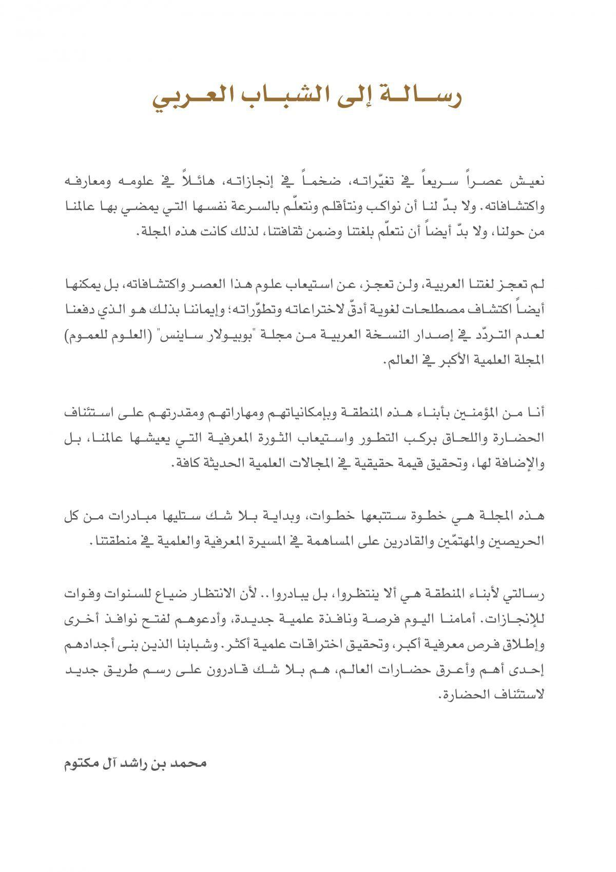 محمد بن راشد يوجه رسالة للشباب العربي Lille Lil