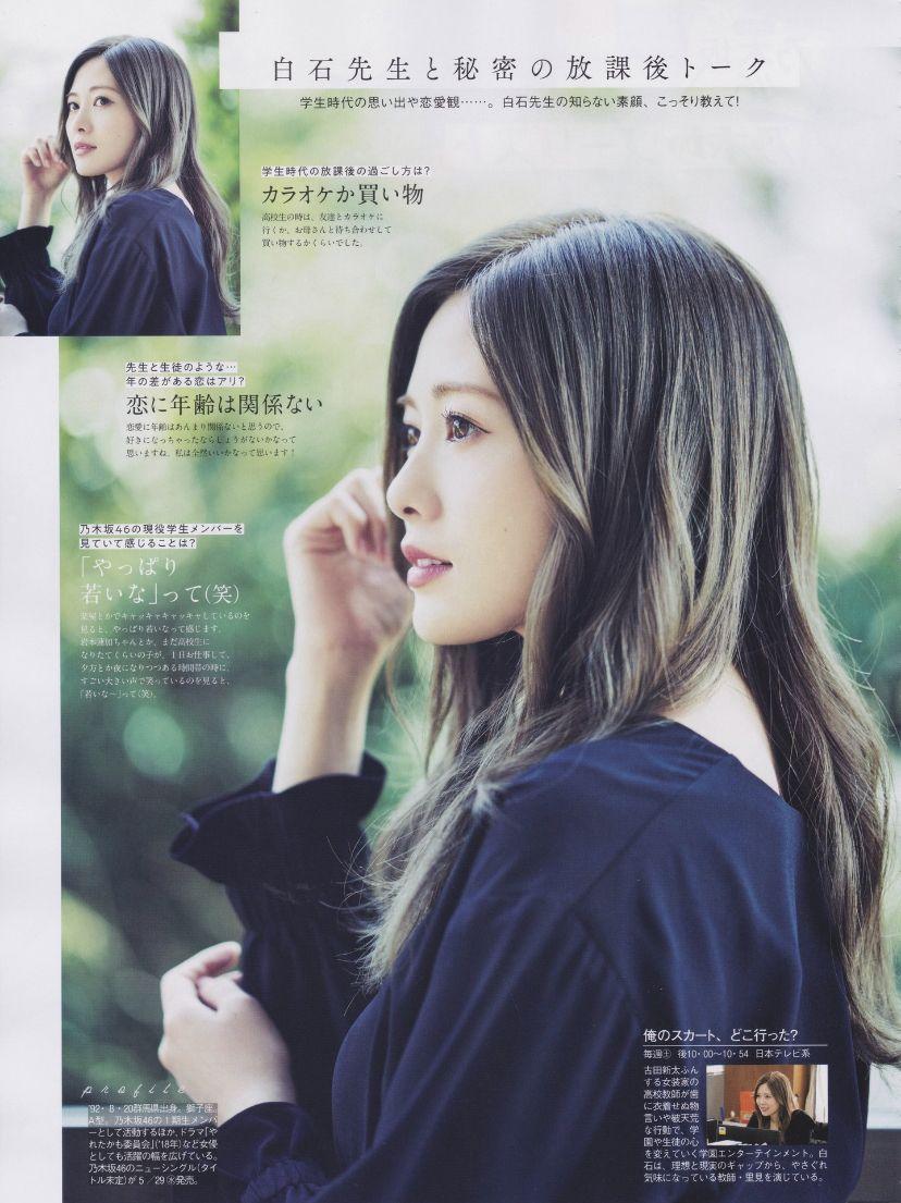 乃木坂46 白石麻衣 Mai Shiraishi の画像 投稿者 Regis Pineau