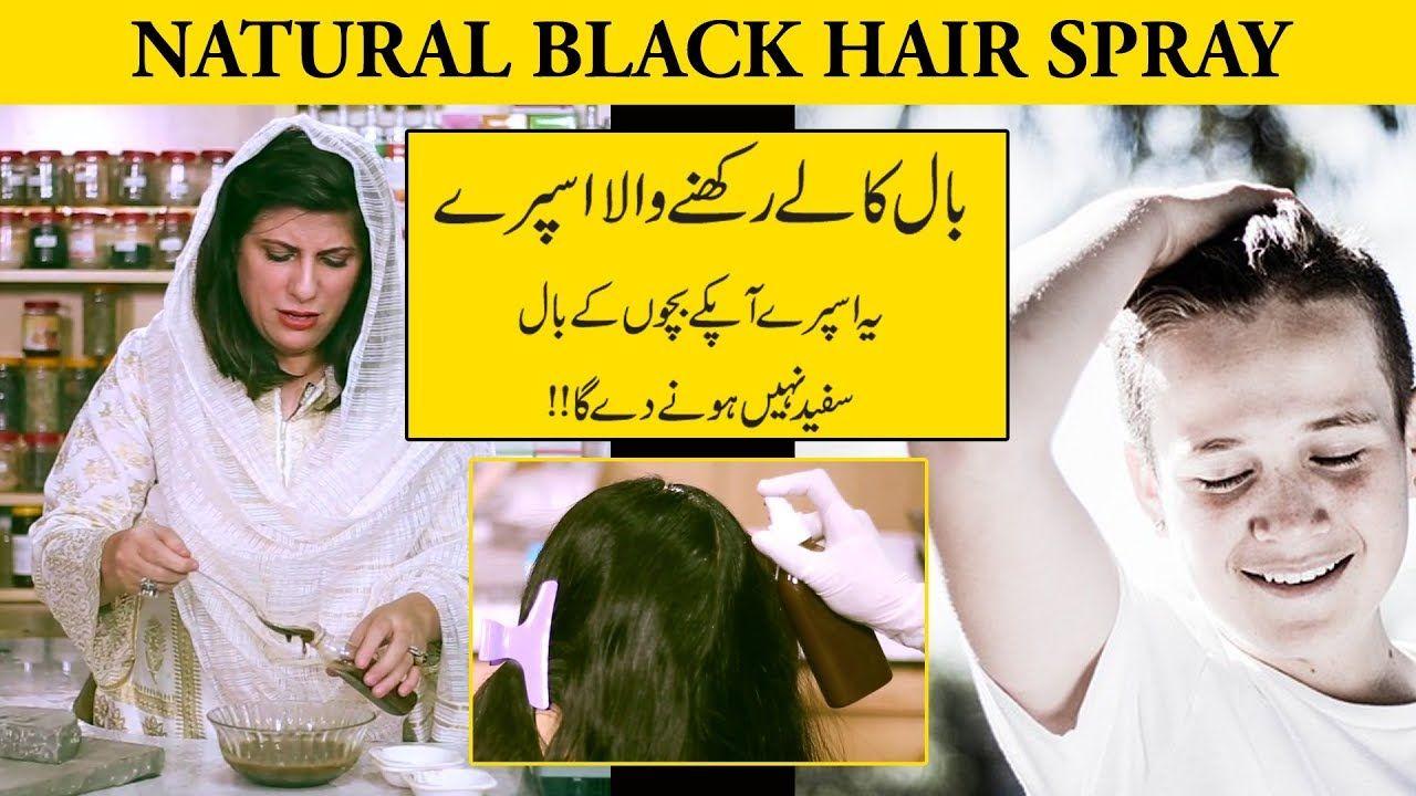 Black hair Forever Remedy No More Grey Hair Black