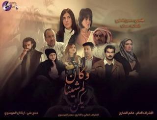 مسلسلات رمضان 2020 رمضان 2020 شاهد مسلسلات رمضان 2020 In 2020 Movie Posters Movies Poster
