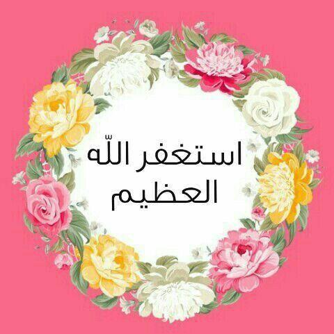 Pin By زهرة الاوركيد On Allah Ho Akbar Hadeeth Islam Quran Alhamdulillah For Everything