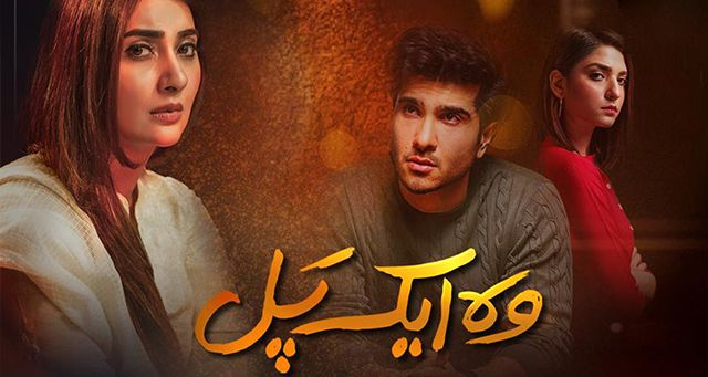 To Watch And Listen All Pakistani Dramas Download Free App