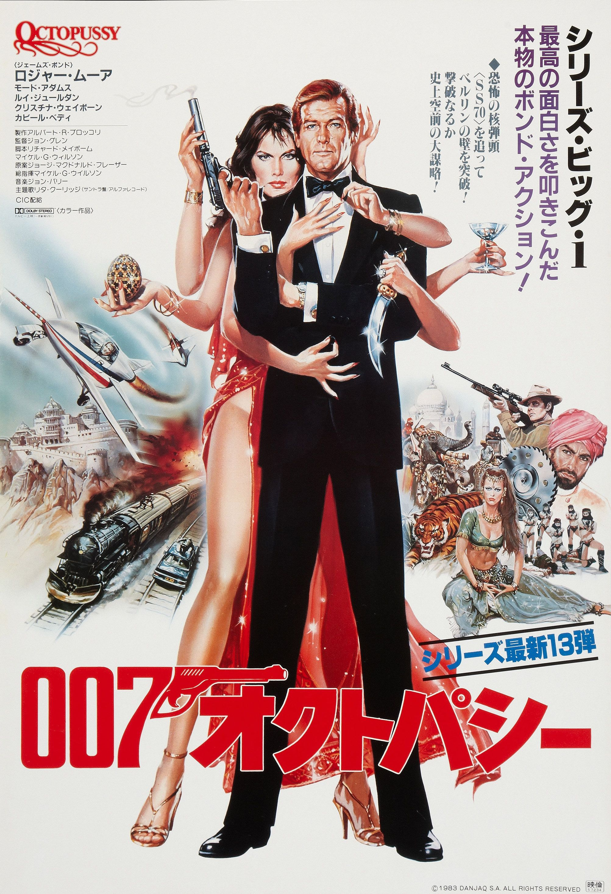 Octopussy (1983)   Japanese movie poster, James bond