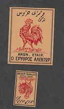 Ancienne   étiquette de paquet   allumettes   Suède  V296 Coq Grêce
