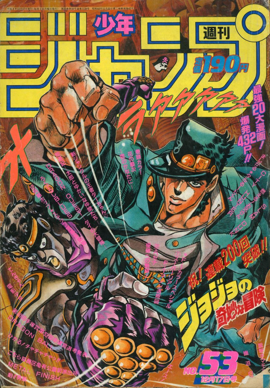 Pin by 𝙷𝚊𝚗𝚗𝚊𝚑 on ⋆☾Jojo's Bizzare Adventure☽⋆ Weekly