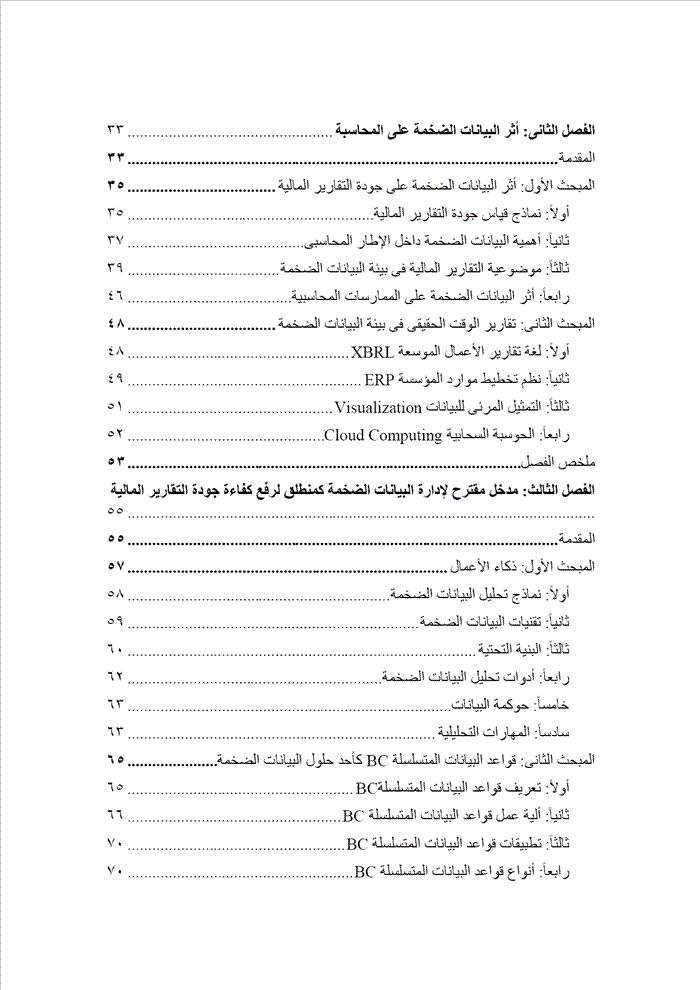 Author المغازى منار محمد أحمد Title أثر البيانات الضخمة على جودة التقارير المالية Bullet Journal Thesis Journal