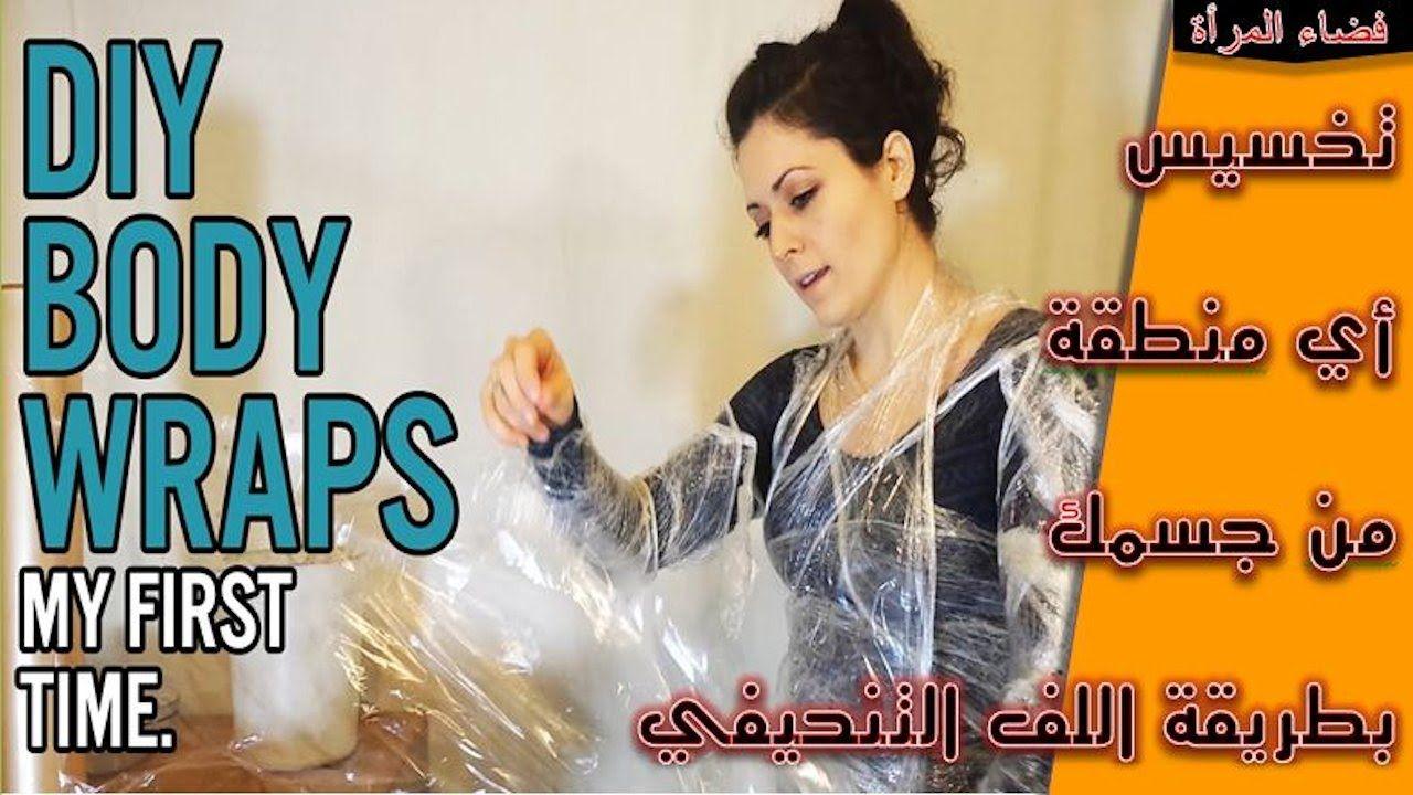 تخسيس أي منطقة من جسمك بطريقة اللف التنحيفي ووصفة سحرية Diy Body Wrap Youtube Diy Body Body