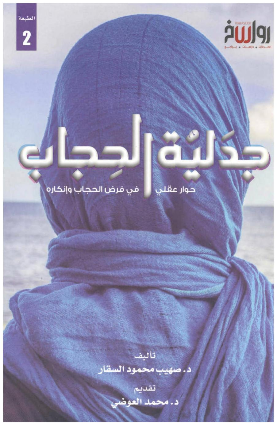 جدلية الحجاب د صهيب محمود السقار Free Download Borrow And Streaming Internet Archive Book Qoutes Chapter Books Arabic Books