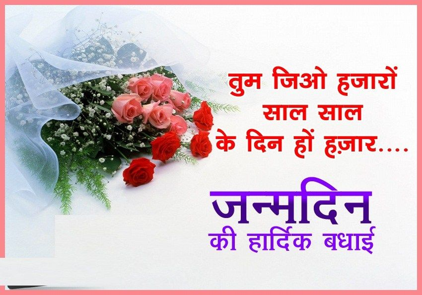 Happy Birthday Wishes Pictures In Hindi Latest Collection Of Happy Birthday W In 2020 Happy Birthday Wishes Quotes Birthday Wishes For Him Birthday Wishes For Kids