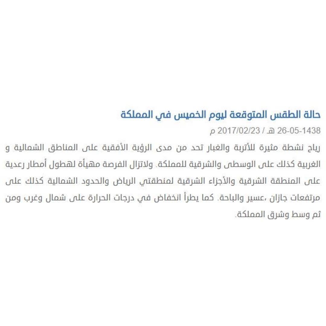شبكة أجواء أ صاد السعودية Instagram Posts Instagram Photo