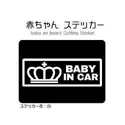 最新 クラウン Baby In Car 赤ちゃんが乗っていますステッカー ステッカー デカール P15aug15 の通販 価格比較のビカム 赤ちゃんが乗っています ステッカー カー ステッカー