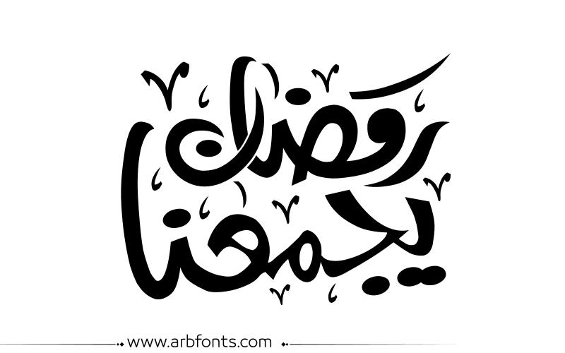 مخطوطة صورة إسم رمضان يجمعنا In 2021 Ramadan Photos Ramadan Images Ramadan Kareem Decoration