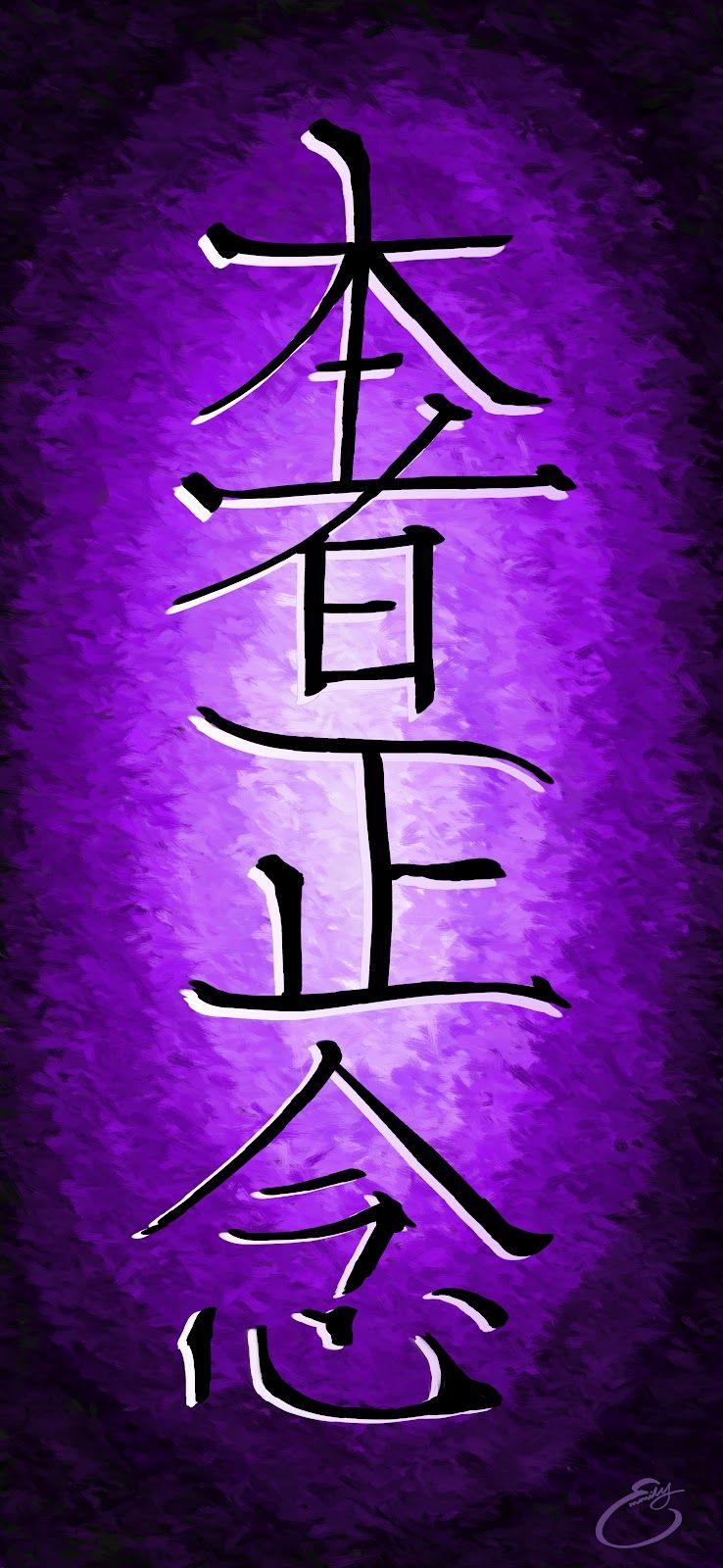 Second Degree Reiki Symbol Emmily Kalyvas Reikihealing