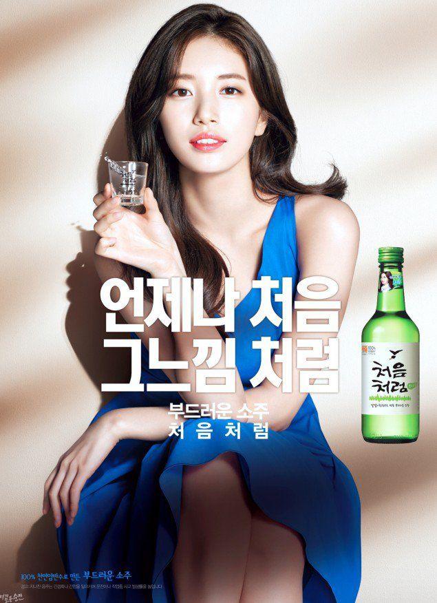 """Résultat de recherche d'images pour """"korean soju commercial"""""""