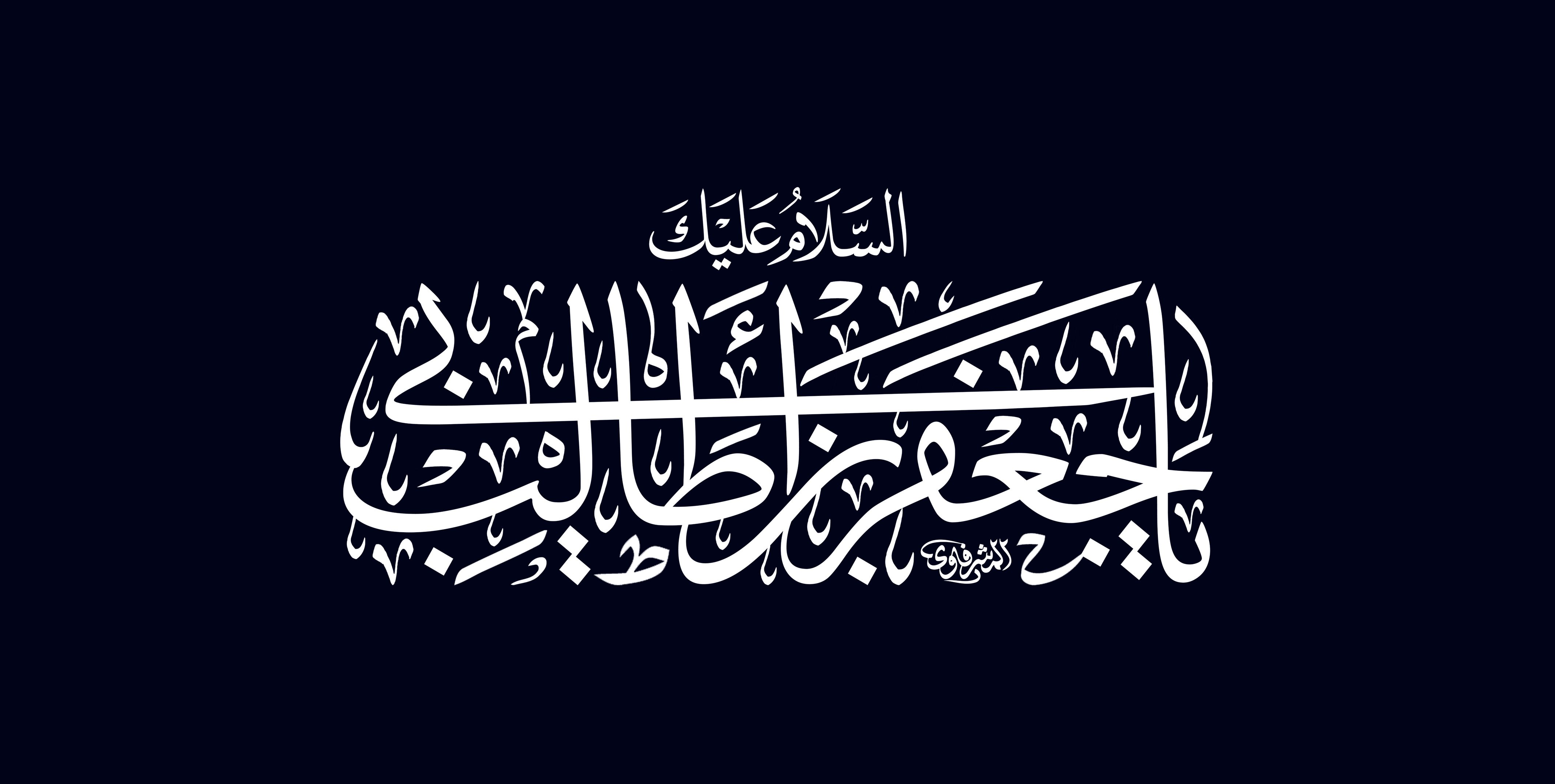 السلام عليك يا جعفر بن أبي طالب Arabic Calligraphy Calligraphy