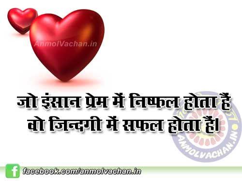 Love Quotes Success Quotes In Hindi Anmol Vachan Quotes Hindi