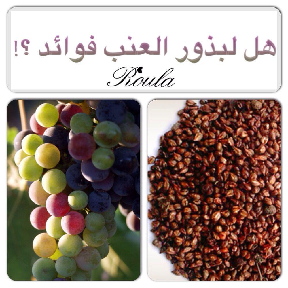 فوائد بذور العنب Grapes Fruits Vegetables Fruit