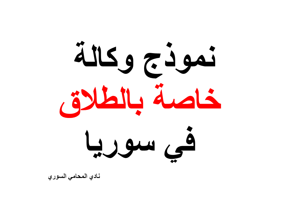 صيغة وكالة شرعية نموذج وكالة خاصة بالطلاق توكيل طلاق وكالة طلاق وكالة خاصة بالطلاق صيغة وكالة شرعية للمحامي تو Arabic Calligraphy Arabic Calligraphy