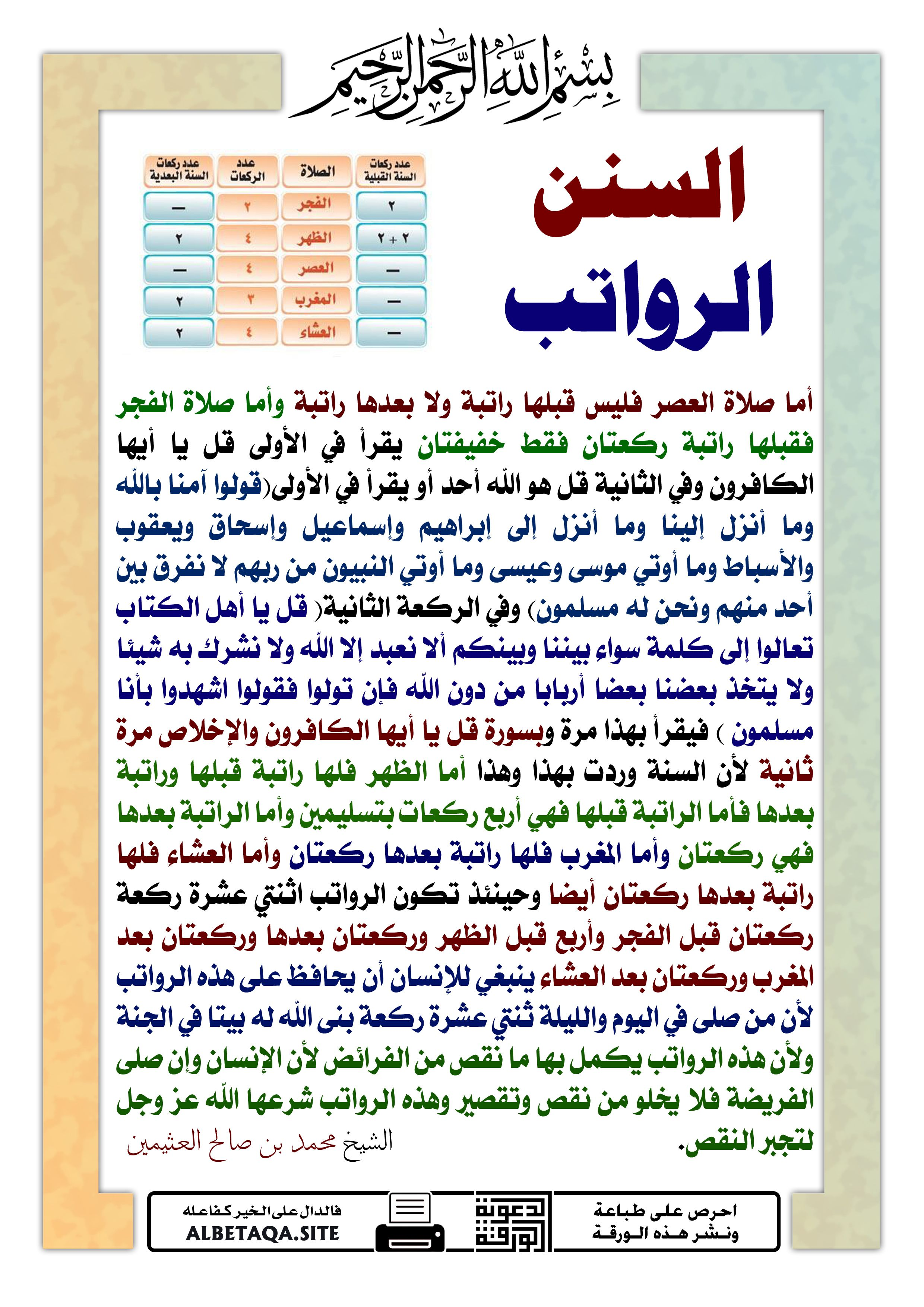 Pin By Fouad Osman On الهم صل علي سيدنا محمد الفاتح الخاتم الناصر الهادي Islam Facts Islamic Quotes Islamic Quotes Quran
