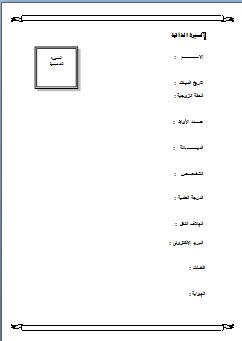 نماذج السيرة الذاتية Cv باللغتين العربية والإنجليزية صحيفة وظائف الإلكترونية Free Cv Template Word Cv Template Free Resume Template Free