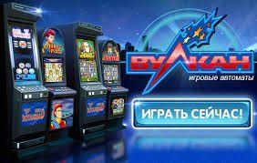 игровые в онлайн казино играть казино автоматы вулкан деньги на