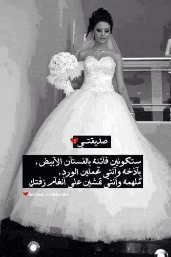 Pin By Selfcarezqueens On كلمات جميلة Bride Quotes Wedding Dress Silhouette Wedding Quotes