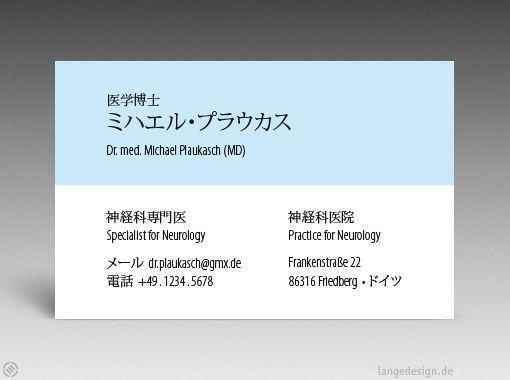 Japanische Visitenkarten übersetzung Design Druck 1615