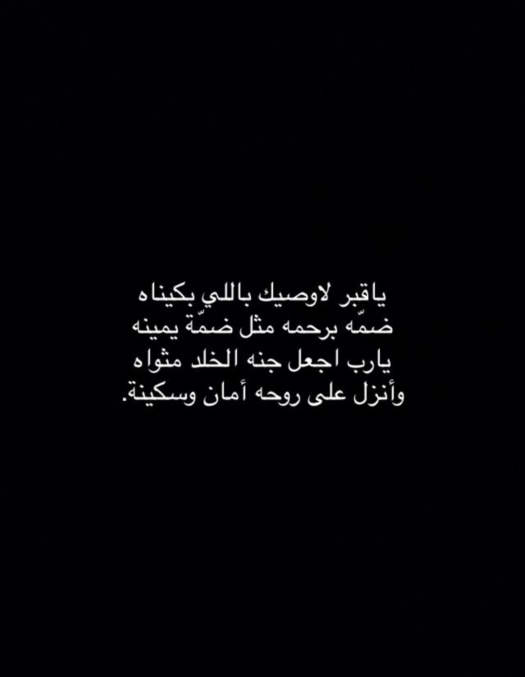 Pin By H Ash On منحوته مخطوطه او رسمة Words Quotes Funny Arabic Quotes Beautiful Arabic Words