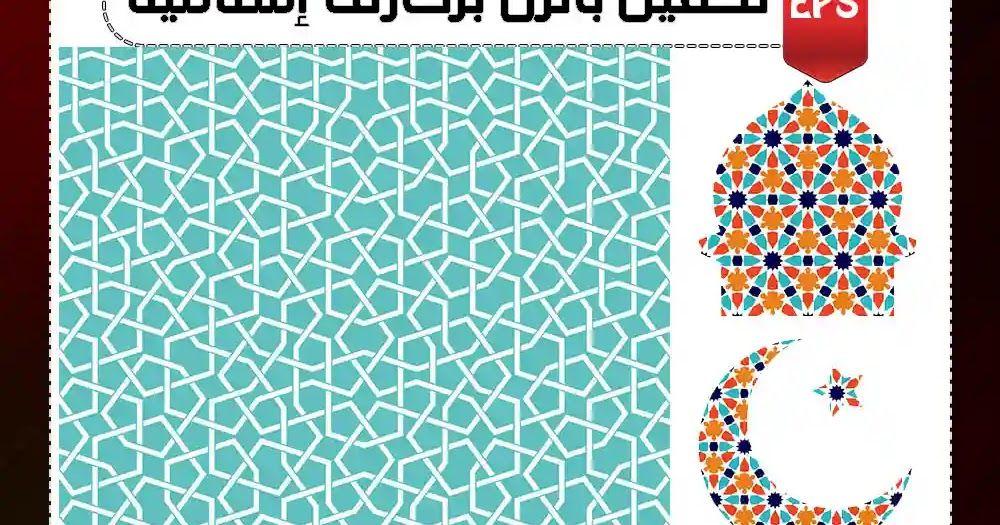 تحميل باترن بزخارف إسلامية Islamic Seamless Moroccan Pattern هارد المصمم العملاق Moroccan Pattern Kids Rugs Pattern