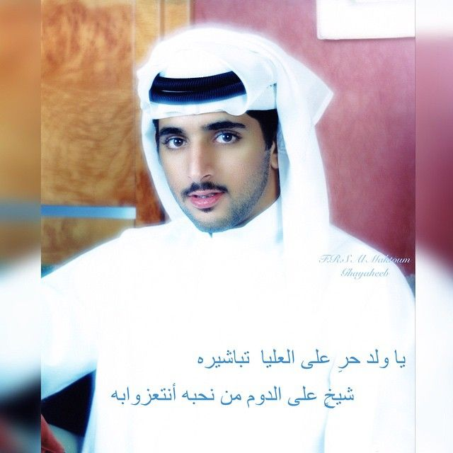 Hamdan Bin Mohammed Bin Rashid Al Maktoum Via