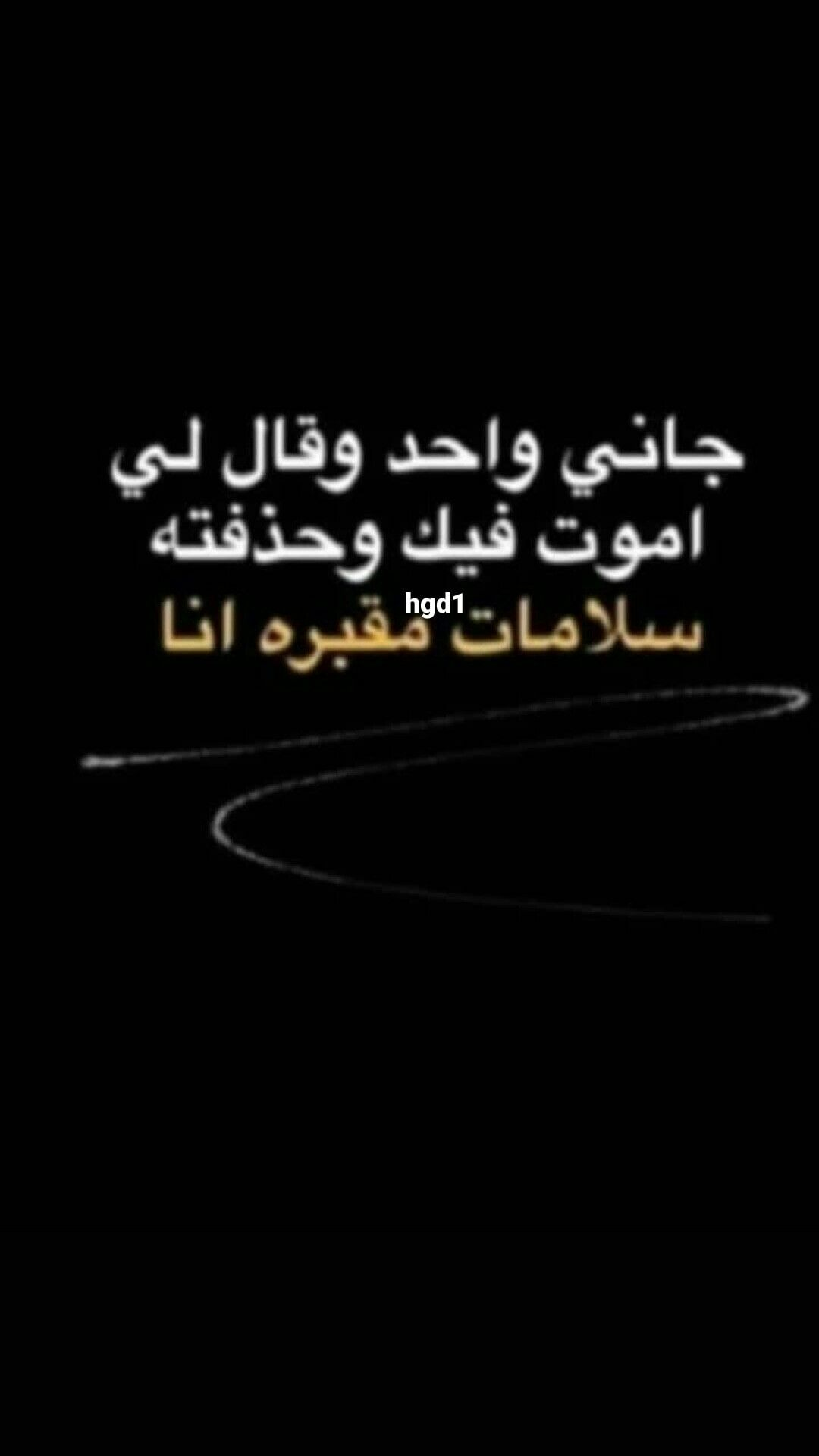 Pin By Iyana D Reyna On ضحك و وناسه In 2020 Funny Arabic Quotes Words Quotes Cute Quotes