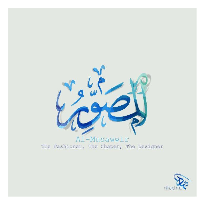 المصور Al Musawwir The Fashioner The Shaper The Designer Seni Arab Agama Kaligrafi
