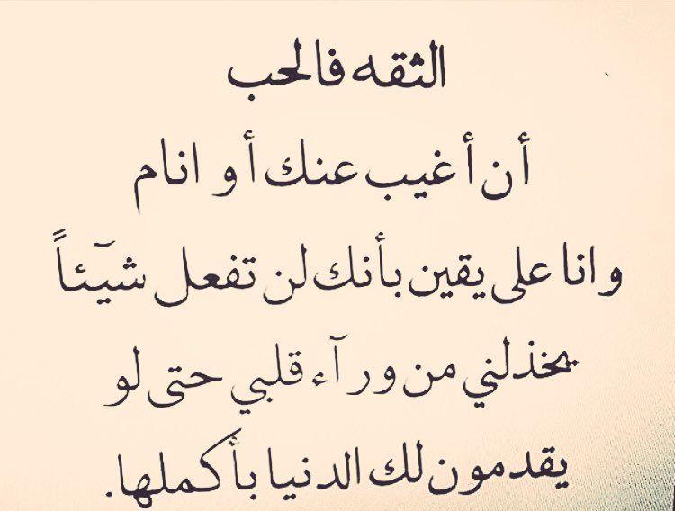 الثقه في الحب Words Quotes Quotes For Book Lovers Arabic Love Quotes