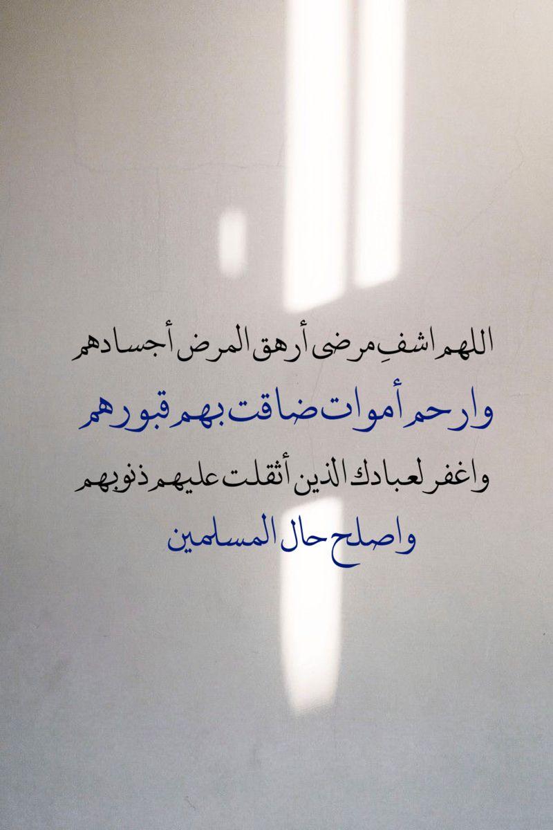 Pin By أدعية وأذكار On دعاء Arabic Quotes Arabic Quotes